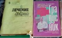 Отдается в дар Книги ЗОЖ