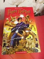 Отдается в дар Гарри Поттер и орден Фенікса