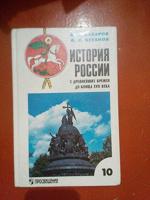 Отдается в дар Учебник по истории России 10 класс