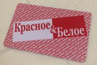 Отдается в дар Дисконтные карты «Красное&Белое» 2 шт.