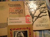 Стихи из СССР