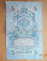 Отдается в дар Государственный кредитный билет пять рублей 1909 года.