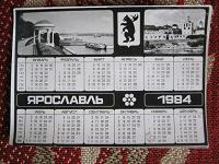 Отдается в дар календарик из прошлого