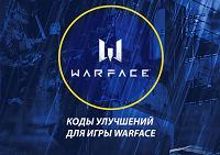 Отдается в дар Коды для улучшения игр Warface, Армата