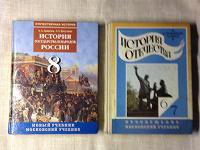 Отдается в дар Учебники истории 6-8 класс