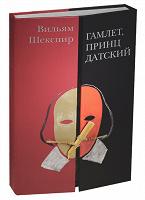 Отдается в дар Книга. Вильям Шекспир. Гамлет, принц Датский. Переплет-складень на замке.