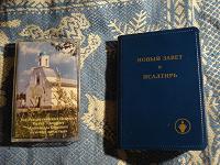 Отдается в дар Новый завет и Псалтырь