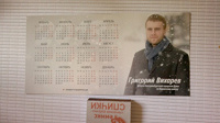 Отдается в дар календарик — открытка депутатская
