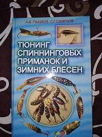 Отдается в дар Книга рыбаку