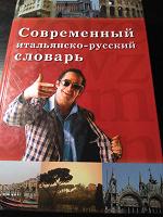 Отдается в дар Современный итальянско-русский словарь