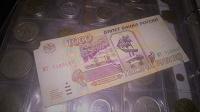 Отдается в дар 1000 рублей 1995