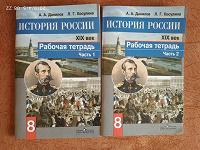Отдается в дар Рабочая тетрадь по истории России 8 кл