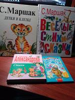 Отдается в дар детские книги в дар