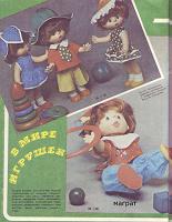 Отдается в дар Опознание куклы\игрушки эпохи СССР