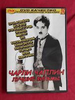 Отдается в дар DVD — Чарли Чаплин