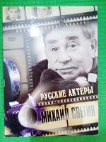 Отдается в дар Диск с фильмами Михаила Светина