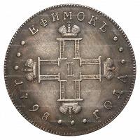Отдается в дар Ефимок 1798-КОПИЯ