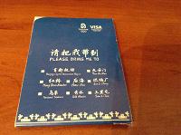 Отдается в дар Карта олимпийская Пекин 2008