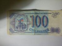 Отдается в дар 100 рублей 1993г.
