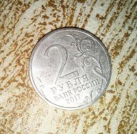 Отдается в дар 2 рубля 2017 — Керчь