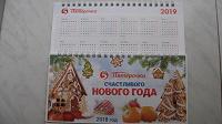 Отдается в дар Календарики на 2018 г. из Пятёрочки