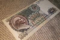 Отдается в дар 1000 рублей 1991 года