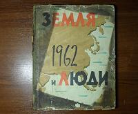 Отдается в дар Книга «1962 земля и люди»