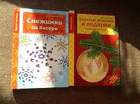 Отдается в дар Книги новые по рукоделию. К новому году.