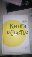 Отдается в дар Книга о счастье