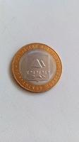 Отдается в дар Монета юбилейная 10 рублей