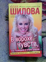 Отдается в дар Ю.Шилова книга «В ворохе чувств, или разведена и очень опасна»