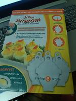 Отдается в дар Набор для приготовления яиц.
