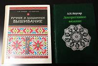 Отдается в дар Книги: «Ручное и машинное вышивание» и «Декоративное вязание»