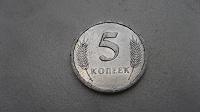 Отдается в дар Монета 5 коп. Приднестровье