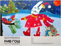 Отдается в дар Зимняя «детская» открытка от Рив Гош