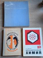 Отдается в дар Книжки разные