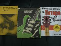 Отдается в дар Самоучители игры на гитаре