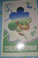 Отдается в дар Календарь 1989 год