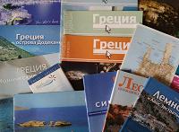 Отдается в дар Путеводители, карты Греция
