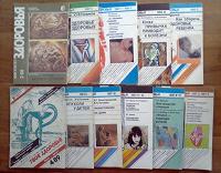 Отдается в дар Советские брошюры о здоровье.
