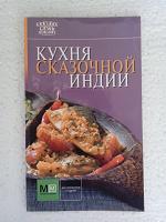 Отдается в дар Журналы по азиатской кухне