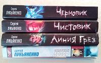 Отдается в дар Книги Сергея Лукьяненко