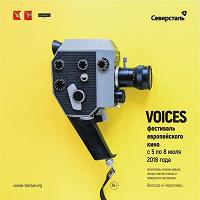 Отдается в дар Буклет с фестиваля Voices 2018