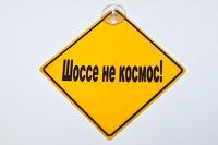 Отдается в дар Знак-табличка на присоске в машину
