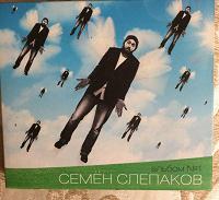 Отдается в дар Диск с музыкой Семён Слепаков