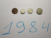 Отдается в дар Монеты 1984