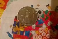 Отдается в дар 5 рублей Берлин