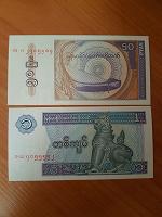 Отдается в дар Купюры Мьянма (Бирма)