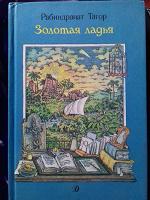 Книга индийского автора