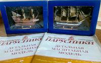 Отдается в дар Парусники, корабли для коллекции